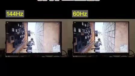 144和60hz显示器的差别
