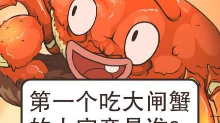 第一个吃大闸蟹的人是谁?