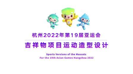 杭州2022年亚运会、亚残运会吉祥物项目运动造型设计