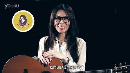 特別版預告 - 蔡健雅 Tanya's 彈吧吉他小教室