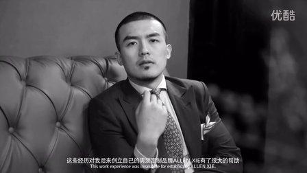 派克125周年 男装定制品牌ALLEN XIE创始人兼创意总监 谢思宇