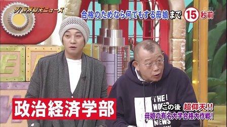 ザ!世界仰天ニュース - 13.01.30