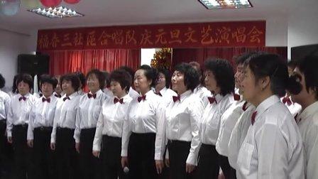 辽宁省丹东市振兴区福春三社区合唱团迎新年联欢会(上)