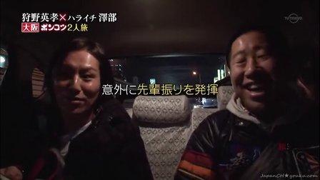 そうだ旅に行こう「狩野英孝&ハライチ澤部ビビりながらの大阪旅」 - 13.02.04