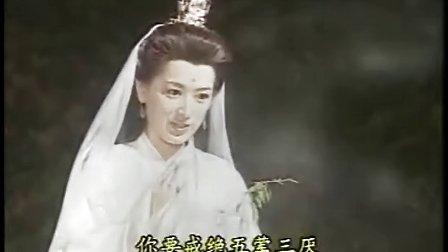 西游记张卫健版 - 第6集