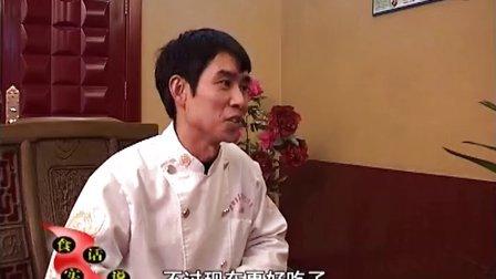 濮阳美食网 食话实说第四期【卫都大酒店】焖大鱼
