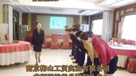 【礼仪培训】酒店服务礼仪培训
