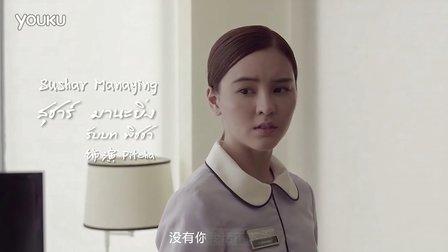 Aomiz新剧<爱无止境>预告