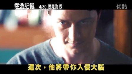 <索命记忆>[催眠潜凶]台湾20秒预告片