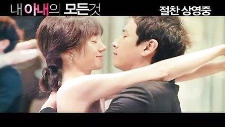 绝美少妇惑人心《我妻子的一切》MV