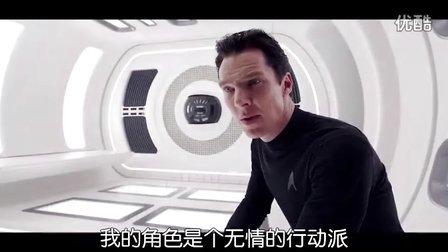 《星际迷航2》反派花絮卷福解读
