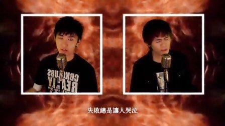 苏稳璋 - 鬥魂 (自創曲)