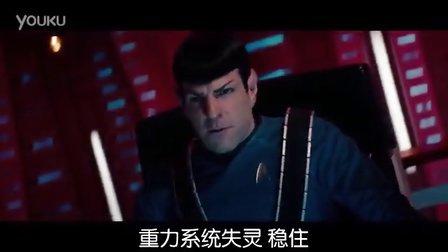 《星际迷航2》曝光新片段 飞船失重危在旦夕