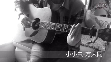 底座吉他【方大同 1234567 小小虫 为你写的歌】