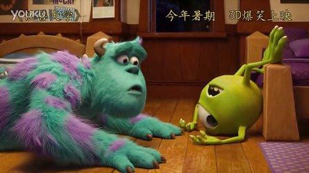 《怪兽大学》中文版片段1-初次相识