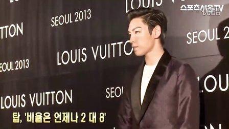 TOP 出席Louis Vuitton 现代百货商贸中心 global store 开幕仪式