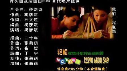 二十年,张萌萌,少年杨家将片尾曲