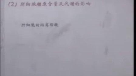 复旦大学上海医学院生物化学精品课教案课件与全程授课录像视频200923