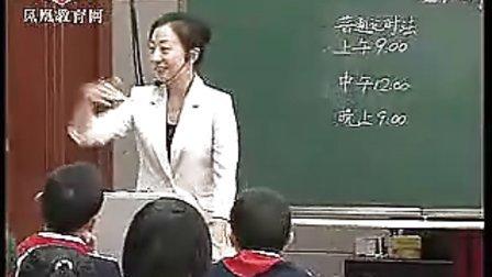 《24小时计时法》执教张艳 2010年江苏省小学数学优质课评比观摩