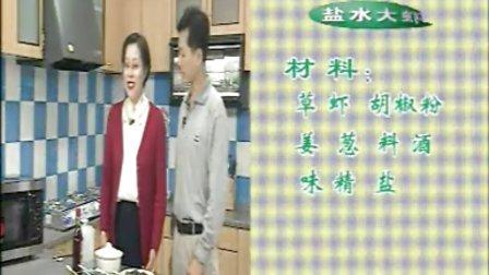 微波美食02盐水大虾