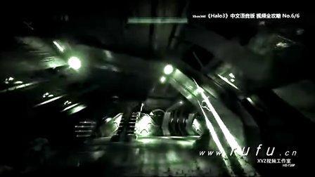 《光环3》中文语音版 视频全攻略6