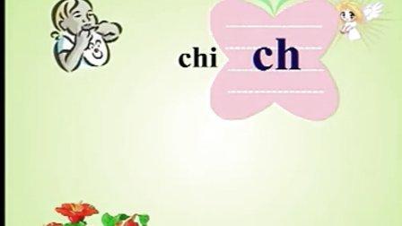汉语拼音,10第十课zhchshr