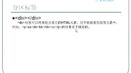 张孝祥-JavaScript02-07
