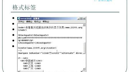 张孝祥-JavaScript01-04
