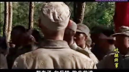 【叶挺将军】17