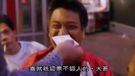 古惑仔情义篇之洪兴十三妹【粤语】
