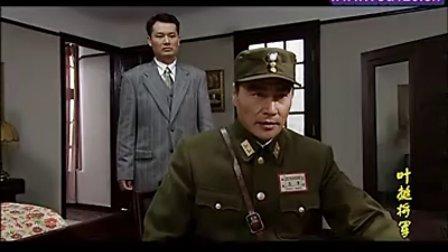 【叶挺将军】11