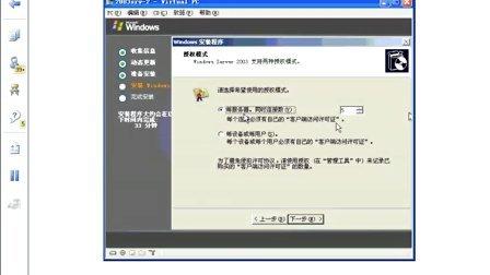 微软认证windows 2003 server安装