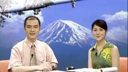 新版中日交流标准日本语初级第39课