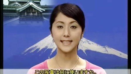 新版中日交流标准日本语初级第36课