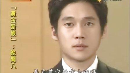 黃金新娘 01[国语韩剧]