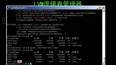 Linux系统工程师18