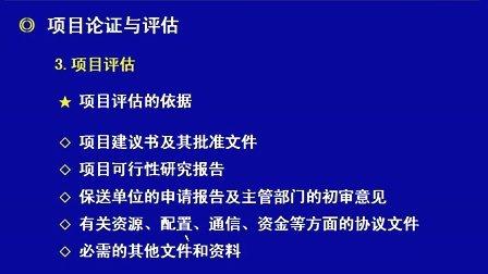 第11章:项目立项与招投标管理