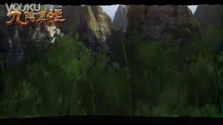 九阴真经CJ宣传视频预告版(2009 48秒版本)