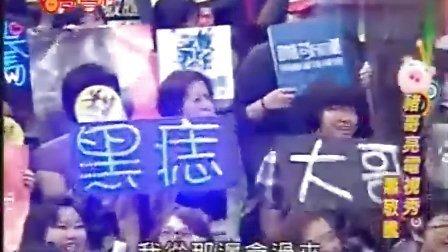 猪哥会社 2009.08.08.江蕙.萧敬腾.郭静.高凌风