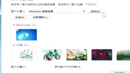 Windows7视频教学3