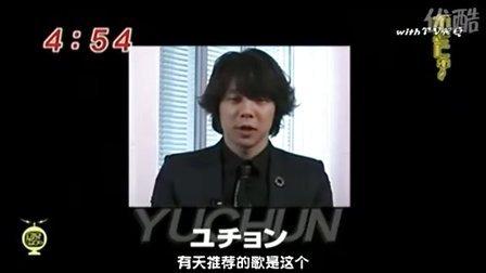 神起在日本090331 めざにゆ-东方神起全体成员采访