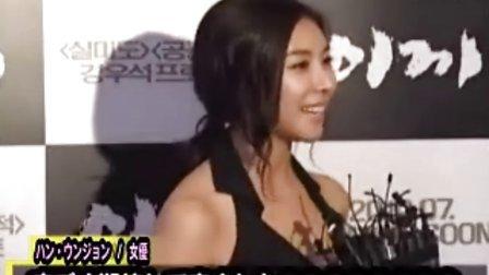 2010年7月1日韩众星出席《苔藓》VIP试映会