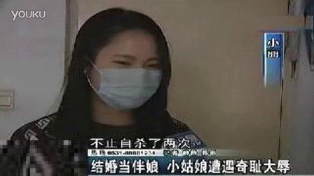 16岁伴娘遭扒衣  十余伴郎堵墙角猥亵