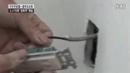 『カンブリア宮殿』'11.01.20 会社は自分のものだ! 自ら考え、自ら良くしろ!