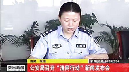 羌溪花园论坛参加泰兴局清网行动新闻发布会