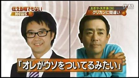 『バカリズムの伝える程でもないHEADLINE』'10.12.29