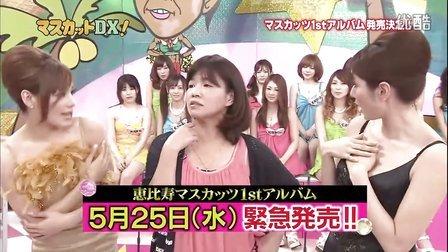 『おねだりマスカットDX!』 第29回 (3-3) '11.04.27