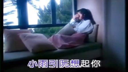 高清MV 林玉英-小雨(闽南语)