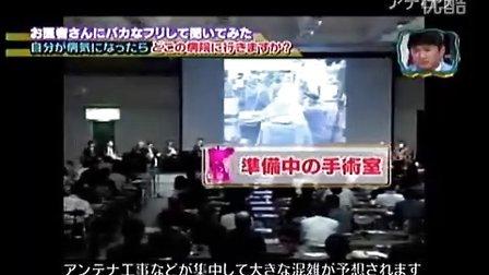 『バカなフリして聞いてみた』'11.06.07 現役のお医者さん