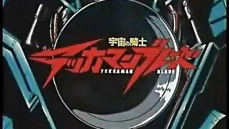 宇宙骑士主题曲(Tekaman Blade DBoy)